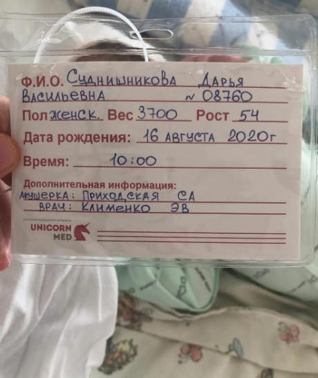 Бирка Дарьи Суднишниковой из роддома