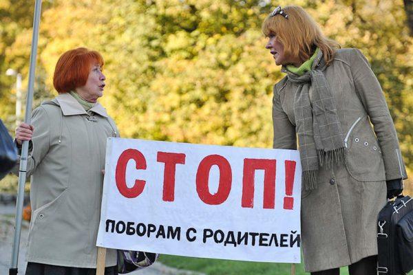 протест родителей
