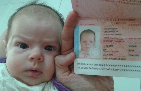 Малыш и заграпаспорт