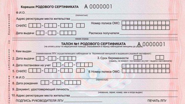 Талон родового сертификата
