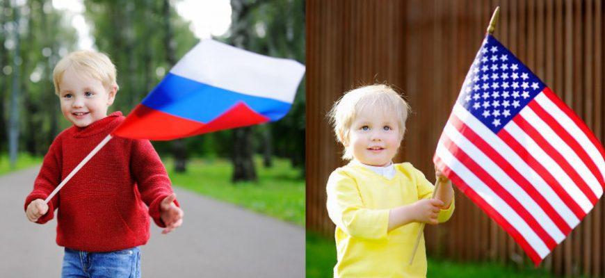 Русские и американские дети