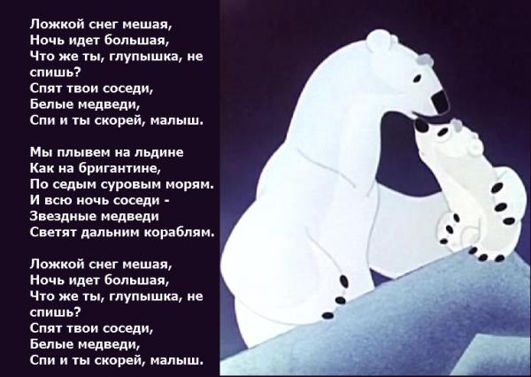 песня медведицы
