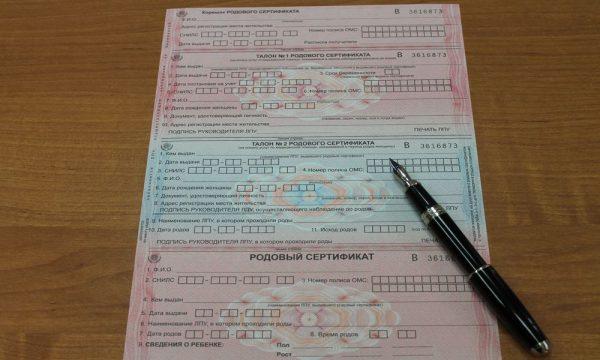 Какие документы необходимо оформить после рождения малыша