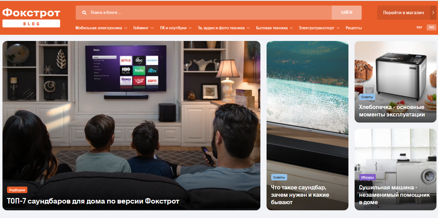Интерфейс блога Фокстрот