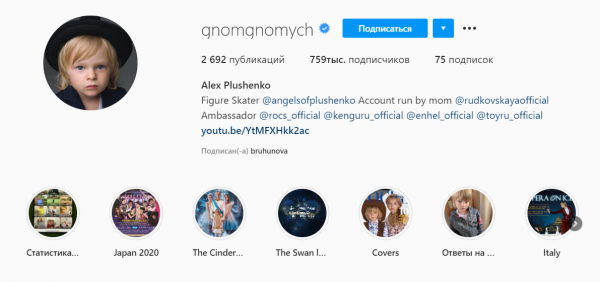 Страничка Саши Плющенко в Инстаграм