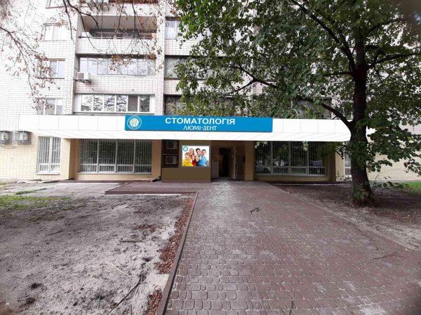 """Клиника """"Люми Дент"""" на Соломенке"""