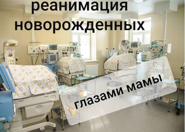 Реанимация для новорожденных
