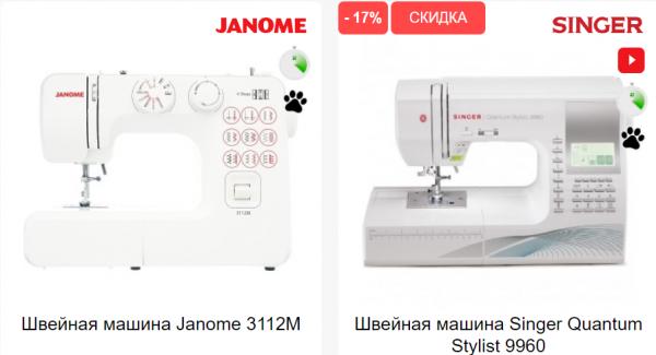Швейные машинки. Фото sewshop.com.ua