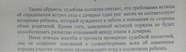 Фрагмент из записей суда