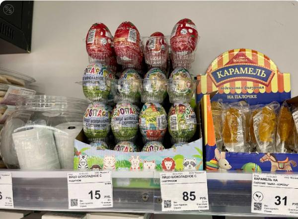Шоколоданые яйца с подарком в продаже. Фото ДБ