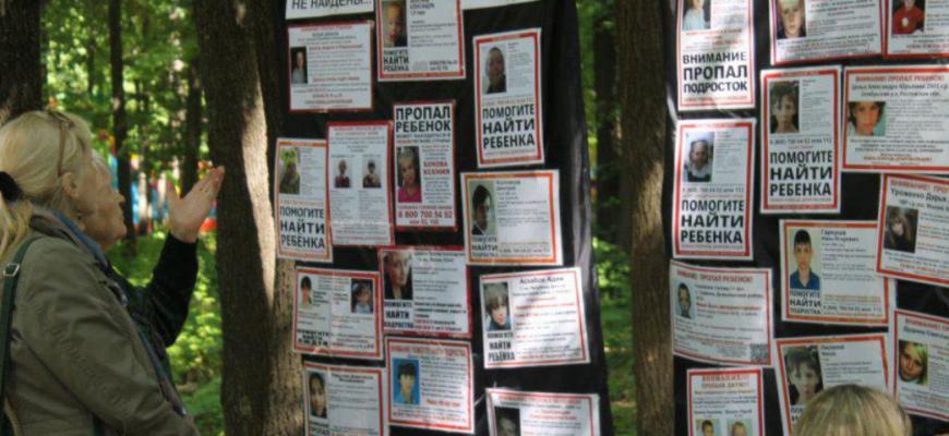 Объявления о пропаже детей. Фото mosaica.ru