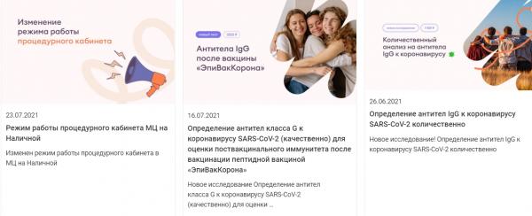 Новости ЛабСтори