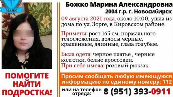 Объявление о поиске Марины Божко, фото:nsktv.ru