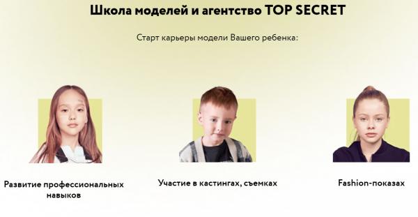 Обучение в модельной школе. Фото topsecretkids.ru