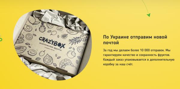 Коробка Сrazybox