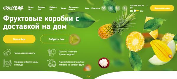 Интернет-магазин тропических фруктов