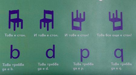 Cyrillic font for dyslexics