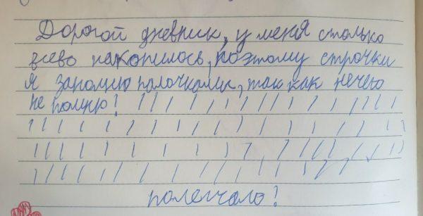 Самые смешные записки из детских дневников, от которых их авторам до сих пор неловко