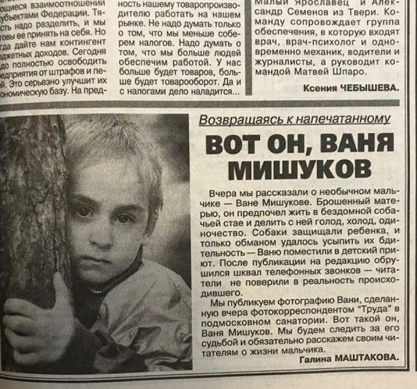 Статья про Ваню Мишукова